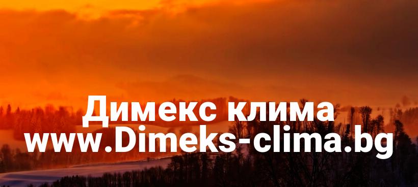 Димекс клима