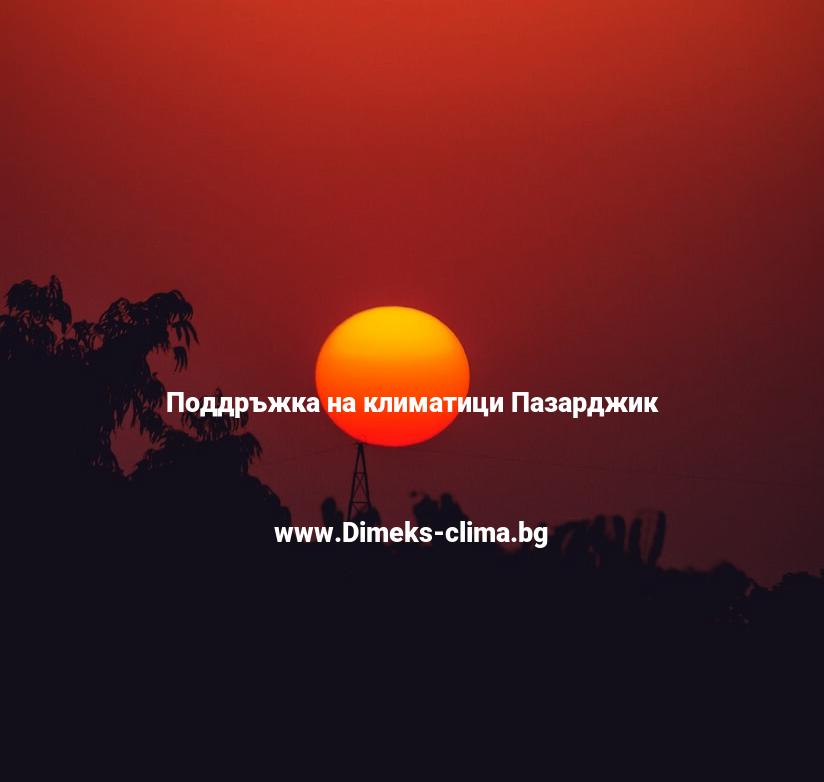 Поддръжка на климатици Пазарджик