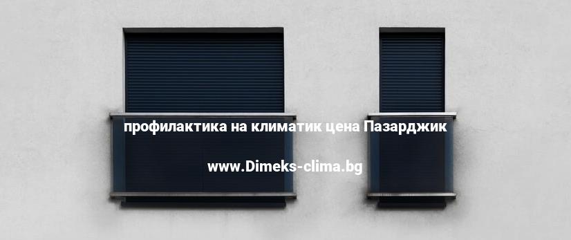 профилактика на климатик цена Пазарджик